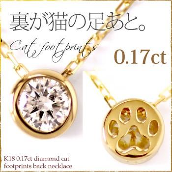 ネックレス レディース ダイヤモンド 0.17ct 猫の...