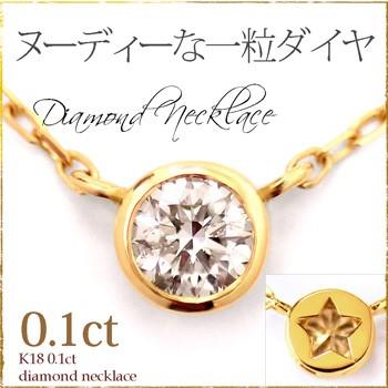 K18 一粒 ダイヤ ネックレス ダイヤモンド フクリ...