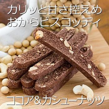 ハード食感の豆乳おからクッキー ココアビスコッ...