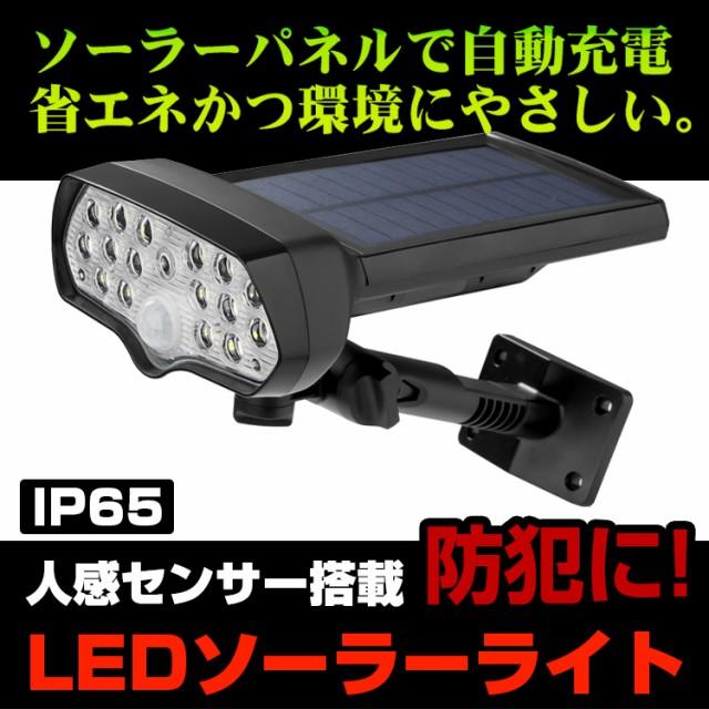 LEDソーラーライト センサーライト 17LED 玄関ラ...