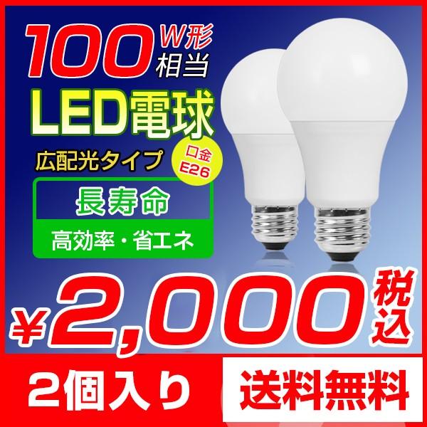 2個セット LED電球 E26 100W形相当  広配光タイ...