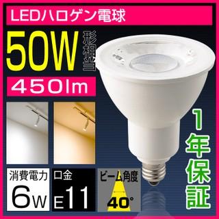 LEDスポットライト E11口金 LED電球 50w形相当 電...