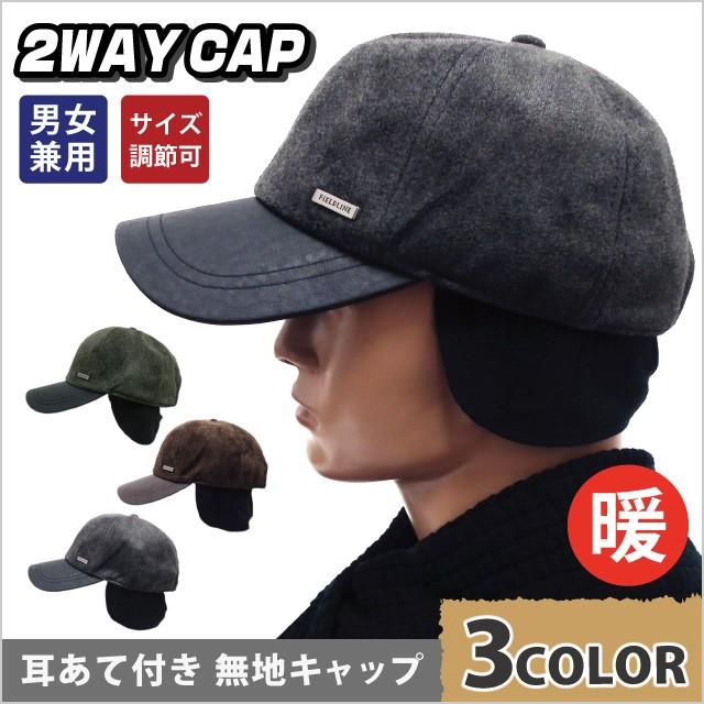 【P20倍】キャップ 帽子 耳あて付き 無地2wayキャ...