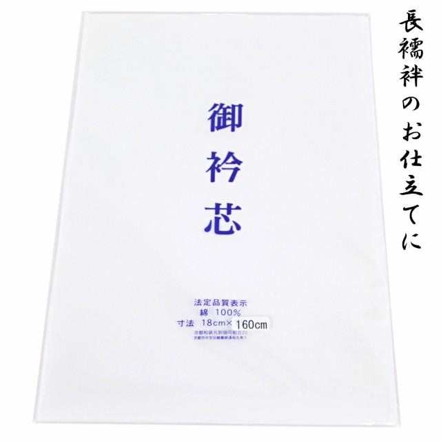 綿衿芯 綿100% 18cm×160cm