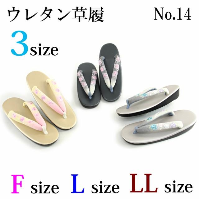 ウレタン草履 -14- レディース Free-LL