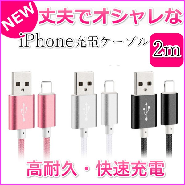 iPhone6s充電ケーブル 新型 iPhone7充電器  iphon...
