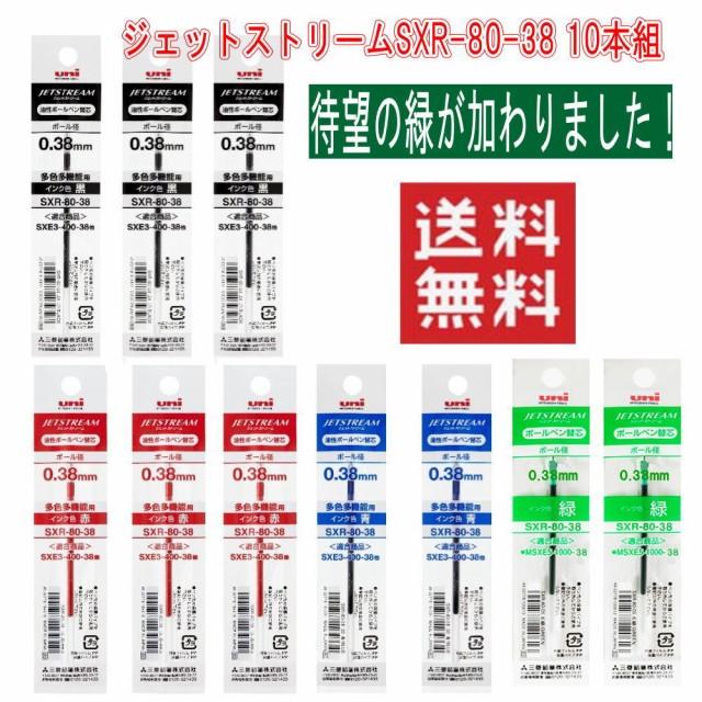 三菱鉛筆 SXR-80-38 緑新発売 0.38mm 選べる替...
