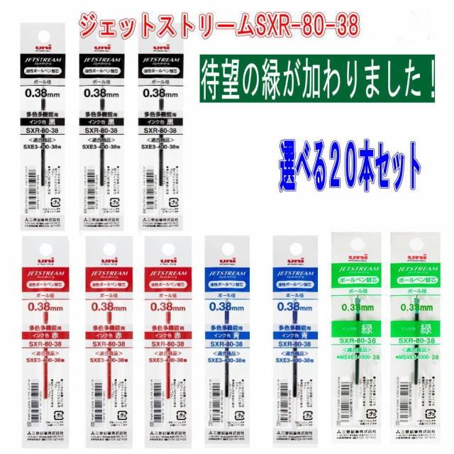 三菱鉛筆 ジェットストリーム  替芯 SXR-80-38 選...