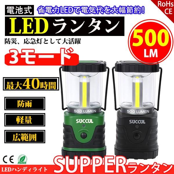 LEDランタン 3モード 昼白色 500LM 最大点灯40時...