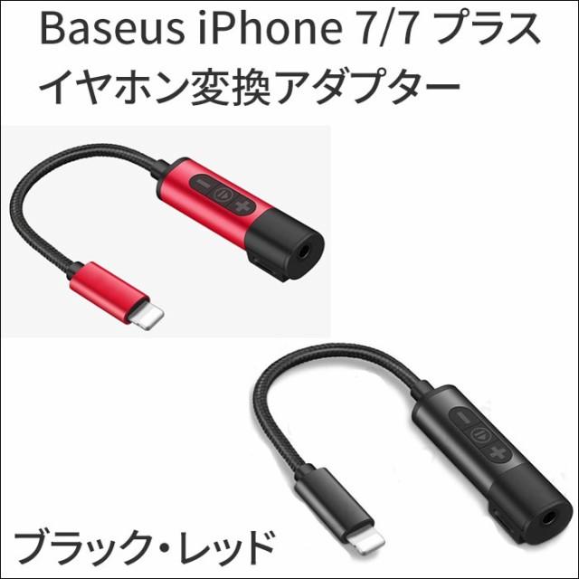 iPhone 7/7 プラス 音量調整付き イヤホン 変換 ...