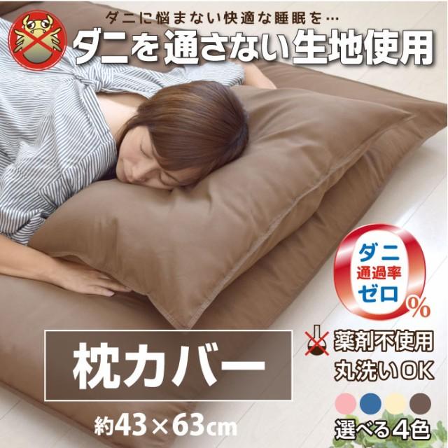 枕カバー 約43×63cm ダニを通さない生地 高密度...