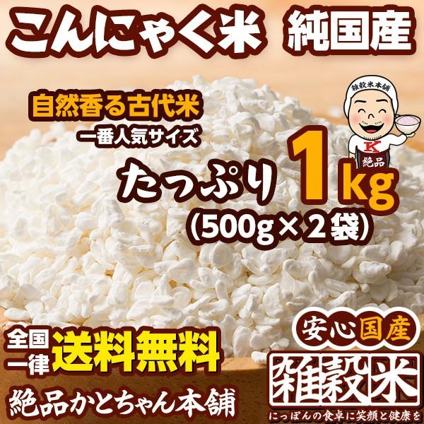 こんにゃく米 1kg(500g×2袋) 厳選国...