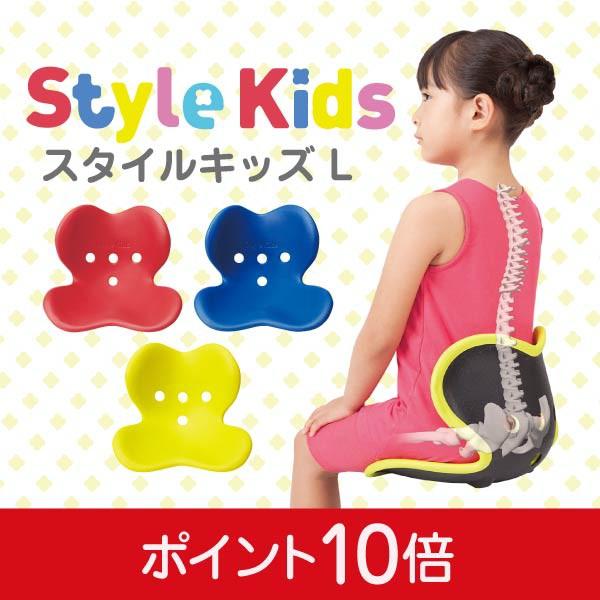 スタイルキッズ L 推奨身長125〜155cm Style Kids...