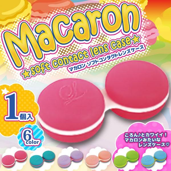 [メール便送料無料]Macaron/マカロン風コンタクト...