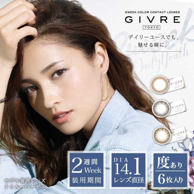 [メール便送料無料]GIVRE 2week/1箱6枚入り