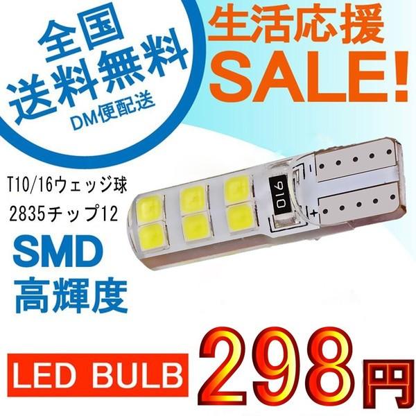 特売セール LEDバルブ 12V対応 T10/T16 LEDウェッ...