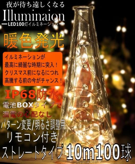 防水 IP68 電池BOX式で安全 リモコン付属 LEDイルミネーション電飾100球 クリスマスライト クリスマスイルミネーショ