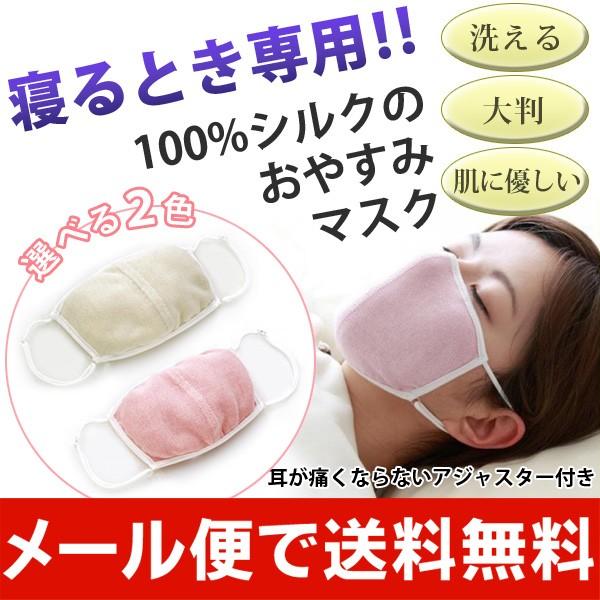おやすみマスク【送料無料★メール便出荷】大判 ...