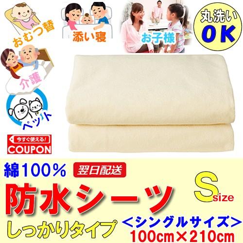 イクズス 綿100%パイル地 防水おねしょシーツ(シ...