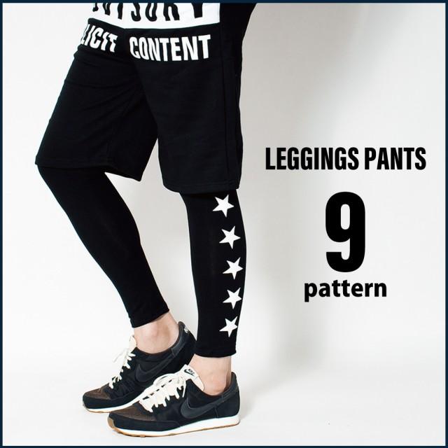 【送料無料】8pattern かっこいい ブラック レギンス タイツ メンズ スパッツ おしゃれ ラッシュガード レギパン ダンスパンツ インナー