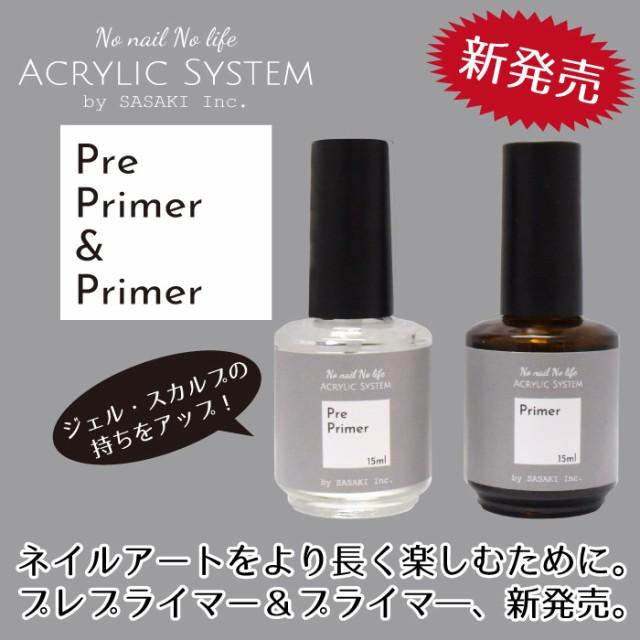 【ネイル】プレプライマー・プライマー 15ml◆ジ...