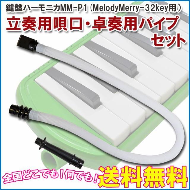 【23時間以内発送】Melody Merry MM-P1☆鍵盤ハー...