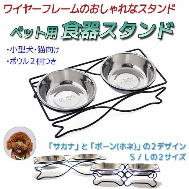 ペット用食器スタンド ステンレスボウル 猫 ネコ ...