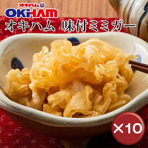 【送料無料】オキハム 味付ミミガー 240g 10袋セ...