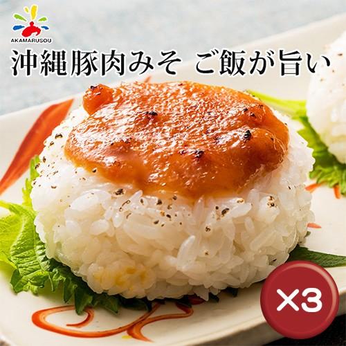 沖縄豚肉みそ ご飯が旨い 3個セット|取り寄せ|...
