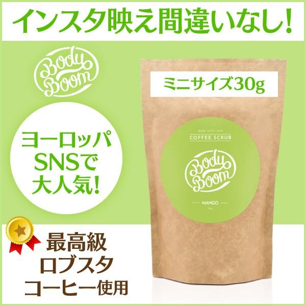 コーヒースクラブ マンゴー 【メール便OK】Body B...