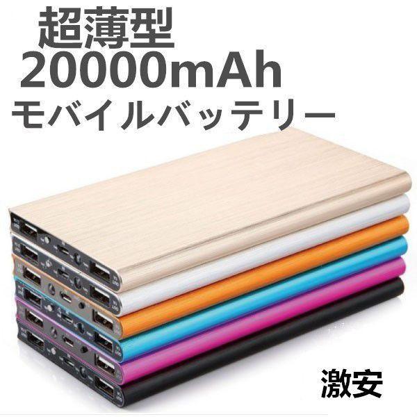 即納!超大容量 20000mAh 超薄型モバイルバッテリ...