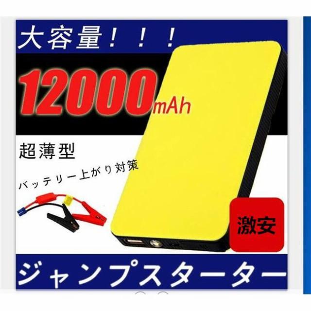 【即納】ジャンプスターター 12V車モバイルバッテ...