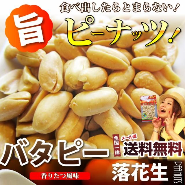 バタピー(90g)お試し おつまみ 豆 ナッツ バタ...