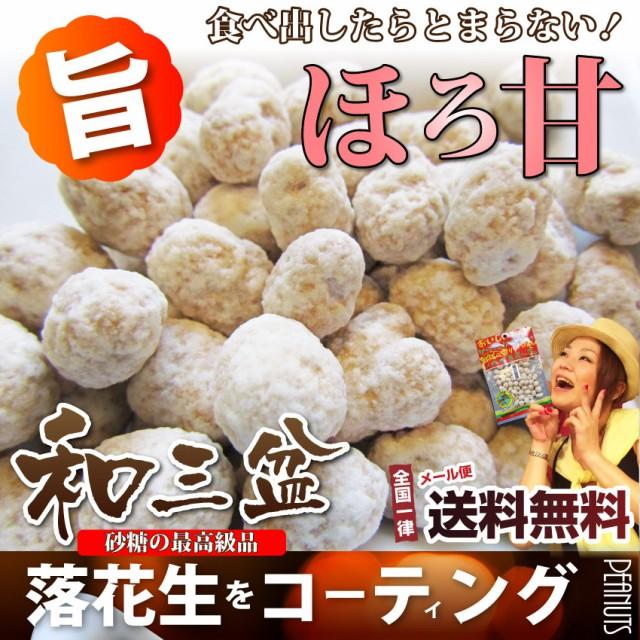 送料無料 和三盆豆(60g)お試し おつまみ (メー...