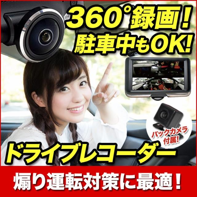 360度 ドライブレコーダー カメラ 同時録画 バッ...