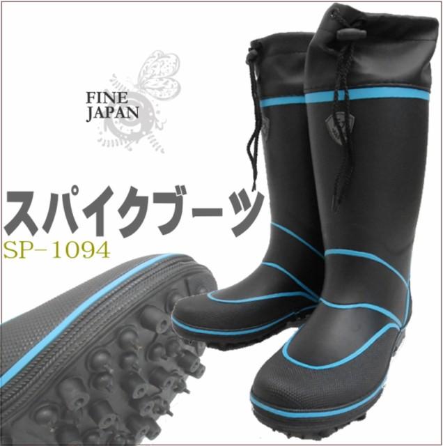 (スパイクブーツ1094)安定の36本ピン/磯長靴・雪...