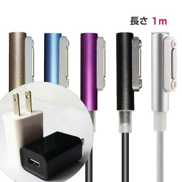 家庭コンセント AC充電器 Xperia マグネット 充電...
