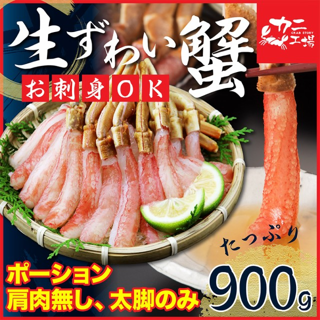 お刺身OKの生ずわい蟹 肩肉なし、太足のみで900g ...