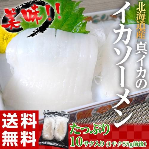 【最終31】 イカ いか 北海道産 するめいか 送料...