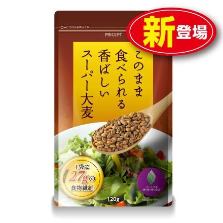 【新登場】このまま食べられる香ばしいスーパー大...