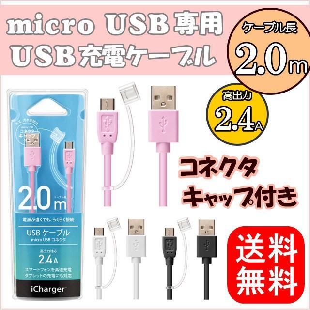 【宅配便送料無料】2.4A出力対応 micro USB充電...