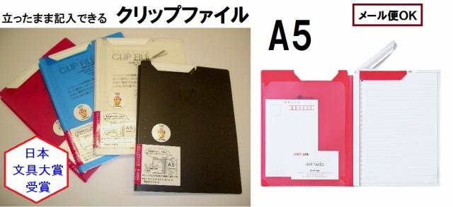 日本文具大賞 リヒト クリップファイル A5 薄型...