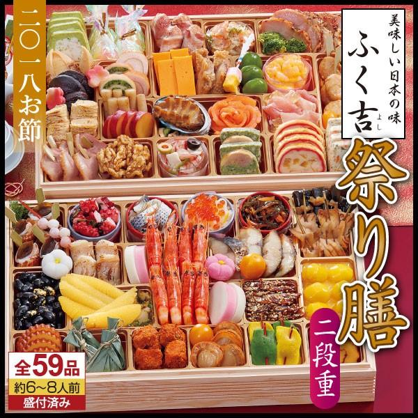 ふく吉 お集まりおせち【祭り膳】 和洋二段重(...