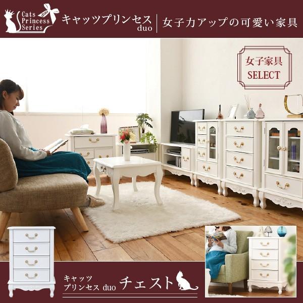 姫系 キャッツプリンセス duo チェスト 幅50 4段 ...