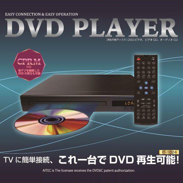 MP4対応DVDプレイヤー IT-1024