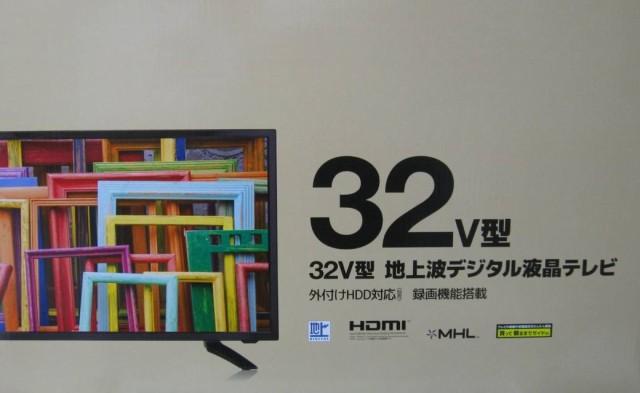 32V型 地上派 デジタル液晶テレビ 外付け HDD 録...