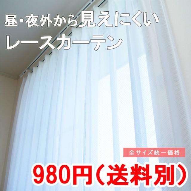 レースカーテン「 ジェナ 」【tm】幅100cm 幅150c...