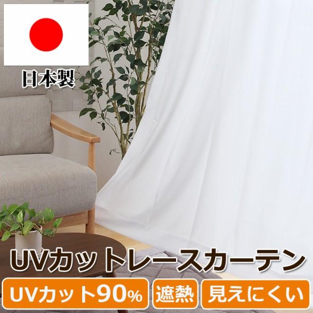 レースカーテン【UVカット率90%】 紫外線『 UV...