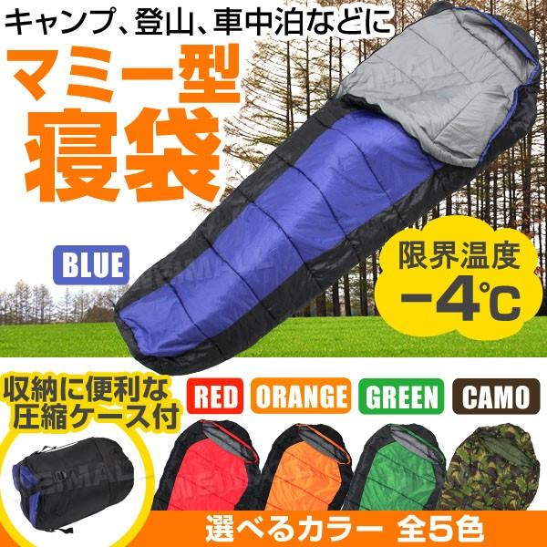 送料無料 寝袋 シュラフ 洗える マミー型 コンパ...