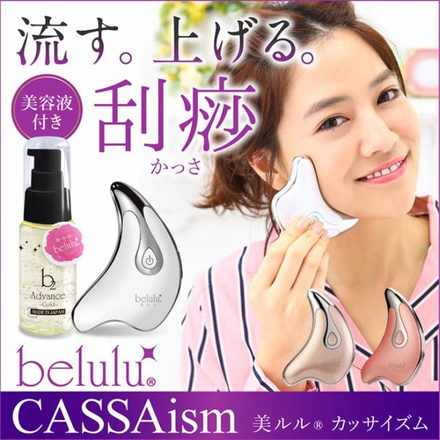 【美ルル カッサイズム】belulu CASSAism <かっ...